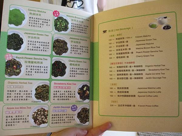 和茗甘味處 (9).JPG