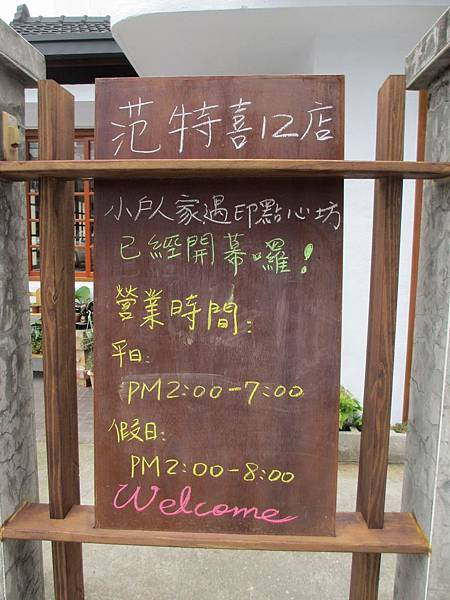 和茗甘味處 (12).JPG