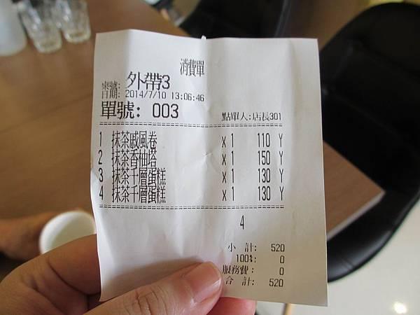 和茗甘味處 (16).JPG