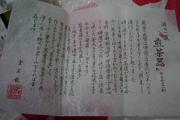 七條甘春堂02685.JPG