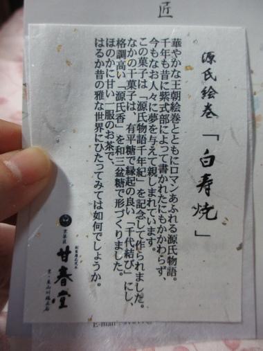 七條甘春堂02694.JPG