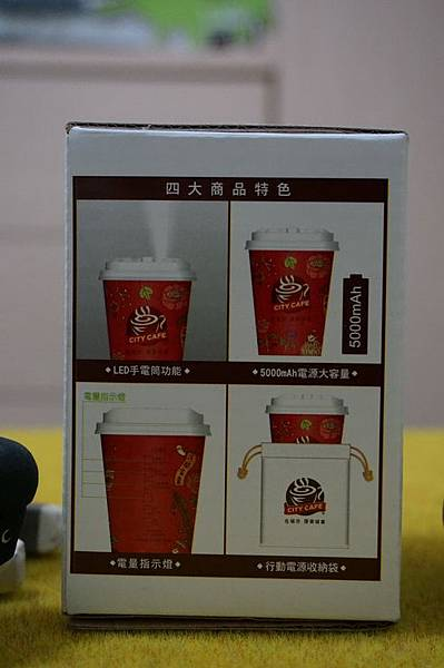 city cafe行動電源05520.JPG