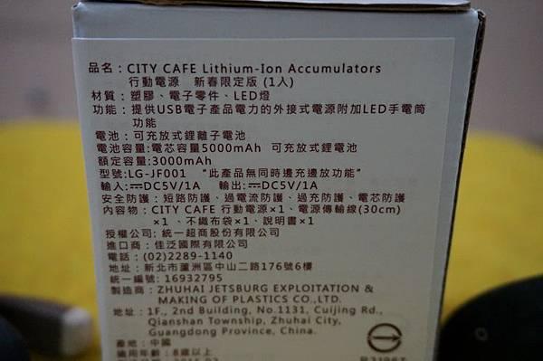 city cafe行動電源05519.JPG
