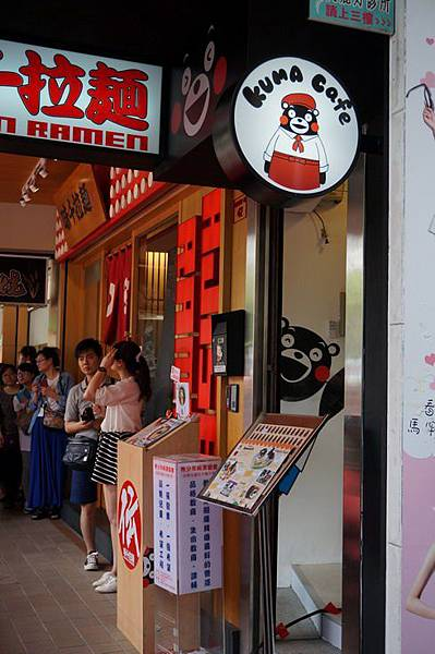 KUMAMON CAFE (2).JPG