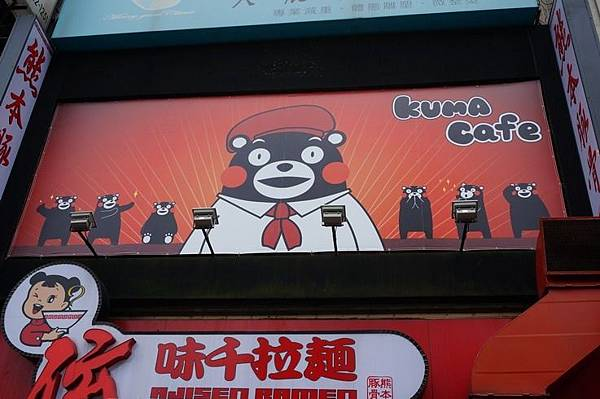 KUMAMON CAFE (14).JPG