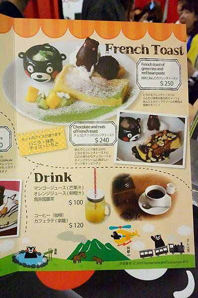 KUMAMON CAFE (38).JPG