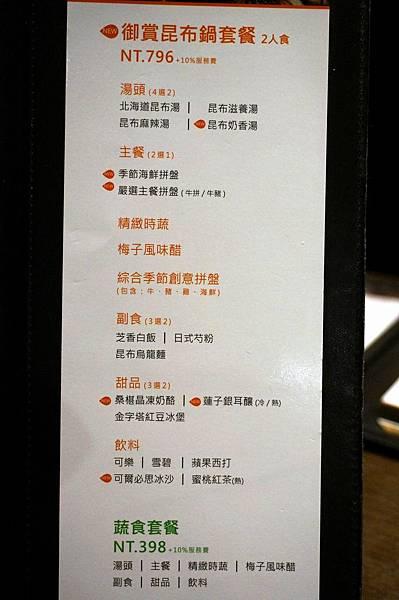 聚北海道昆布鍋 (3).JPG