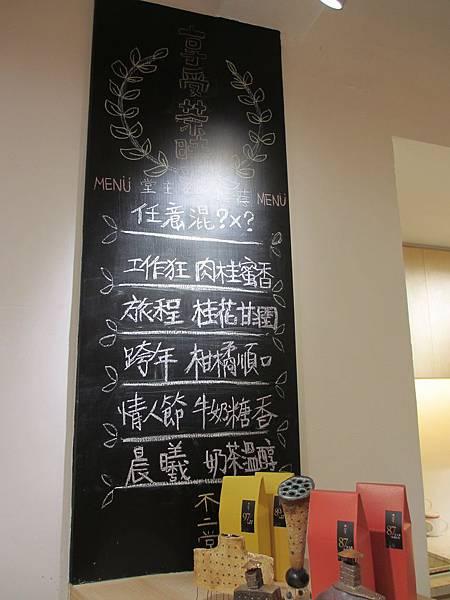 不二茶堂 (31).JPG
