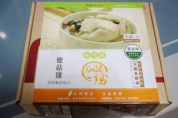健菇雞 (1).JPG