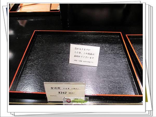 京都和菓子店 (1).jpg
