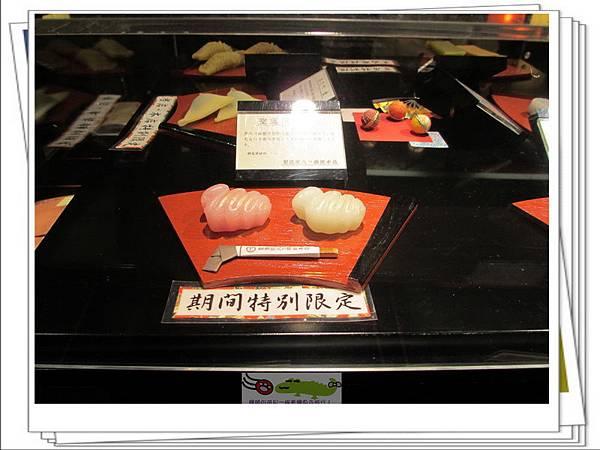 京都和菓子店.jpg