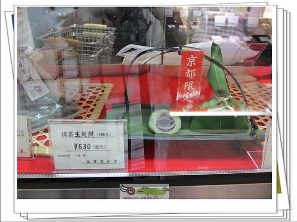 京都和菓子店 (10).jpg