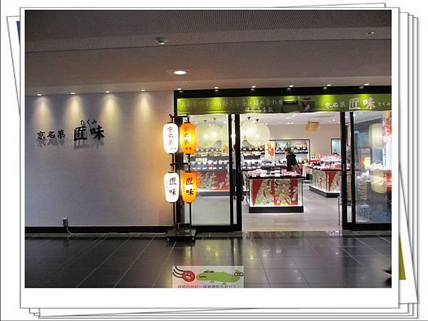京都和菓子店 (17).jpg