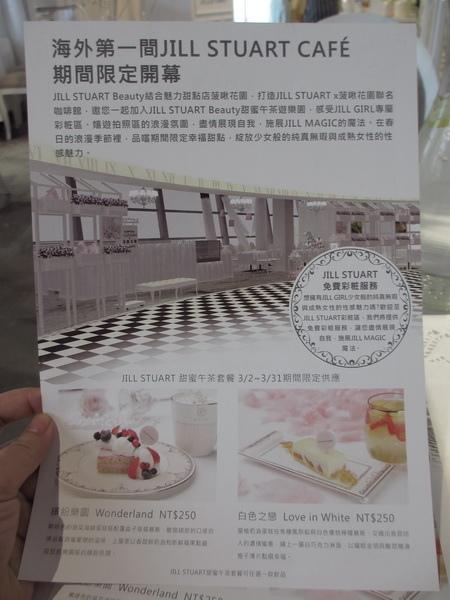 JILL STUART CAFE (1).JPG