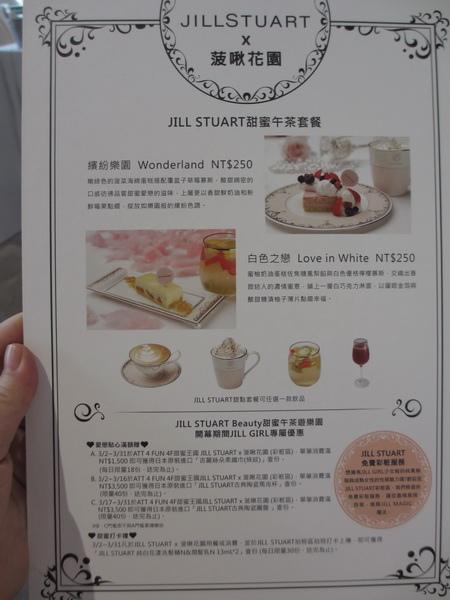 JILL STUART CAFE (3).JPG