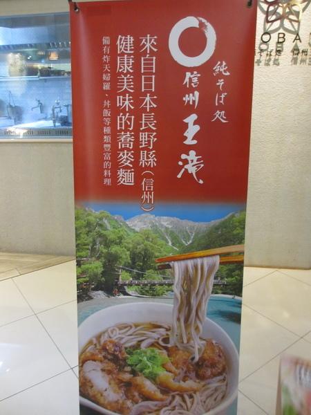 信州蕎麥麵 (9).JPG