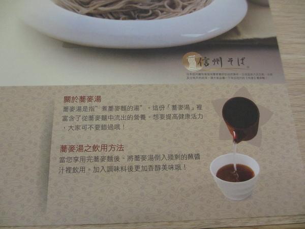 信州蕎麥麵 (22).JPG