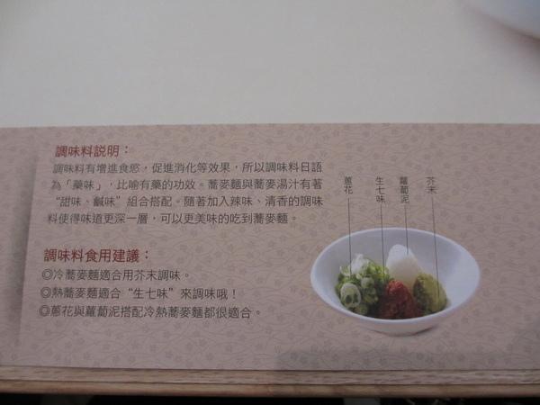 信州蕎麥麵 (23).JPG