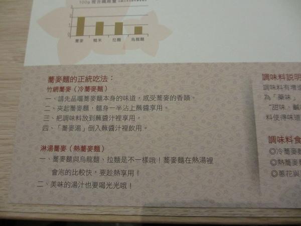 信州蕎麥麵 (24).JPG