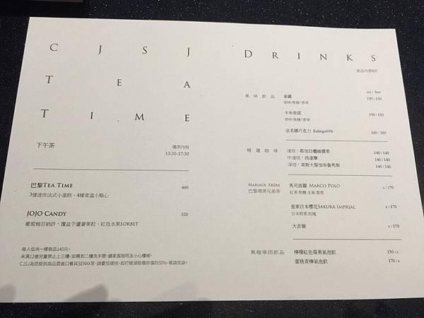 台中法式甜點店CJSJ (6).jpg