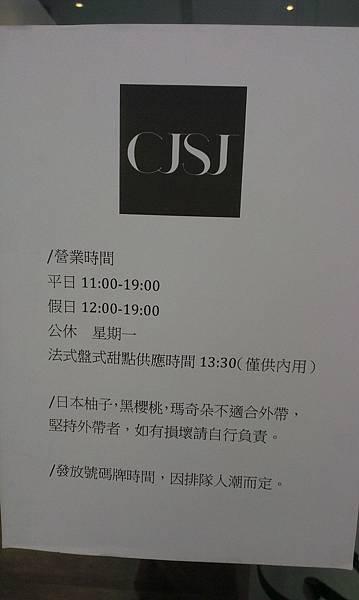 台中法式甜點店CJSJ (59).jpg