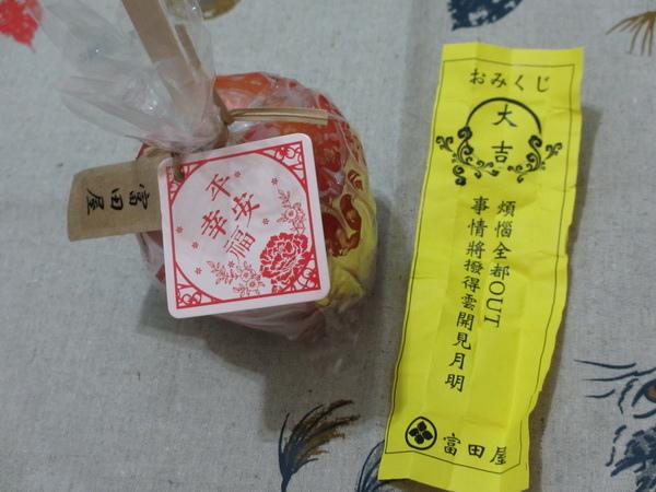 富田屋和果子 (9).JPG