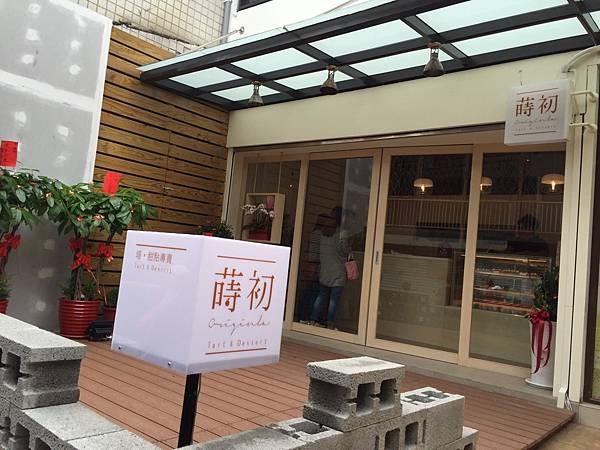 蒔初甜點 (3).jpg