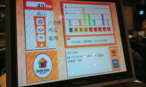 都奇果汁 (3).jpg