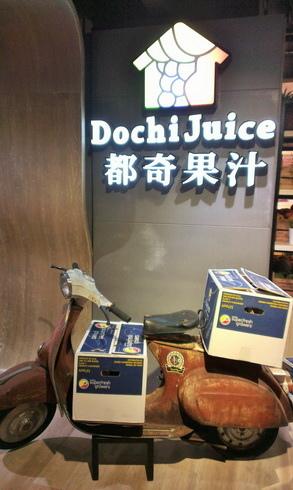 都奇果汁 (13).jpg
