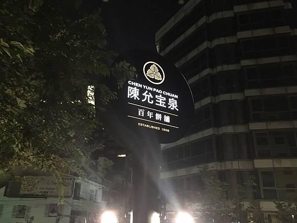 陳允寶泉 (6).jpg