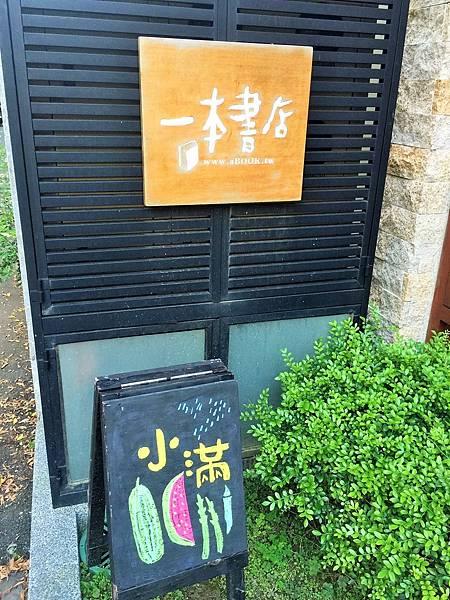 台中一本書店 (2).jpg