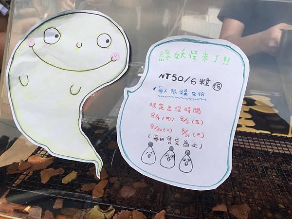 魚刺人雞蛋糕 (7).jpg