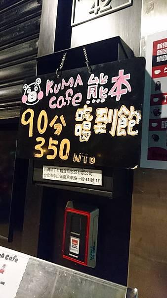 kuma cafe (1).JPG