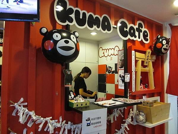 kuma cafe (24).JPG