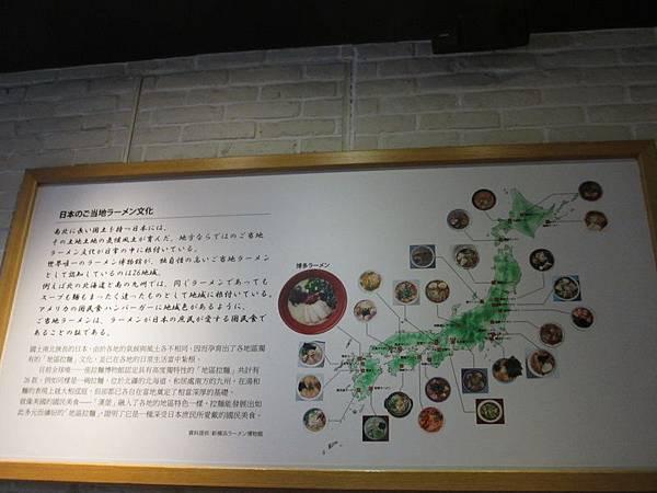 一風堂 (10).JPG