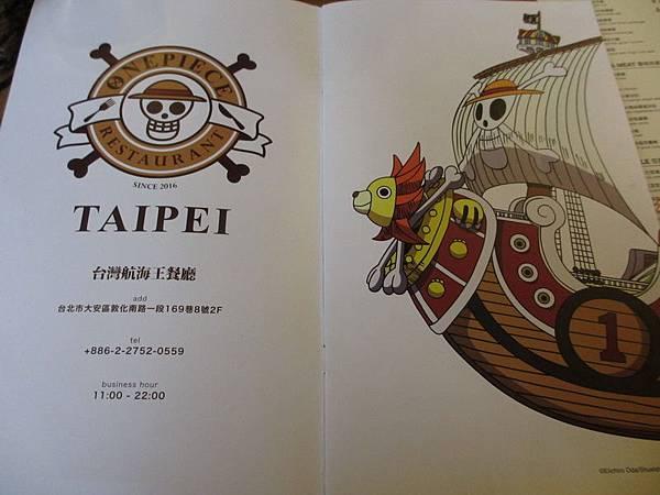 航海王主題餐廳 (6).JPG