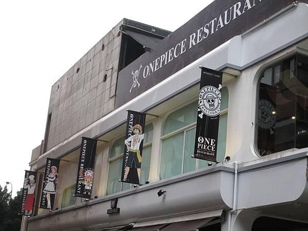 航海王主題餐廳 (61).JPG