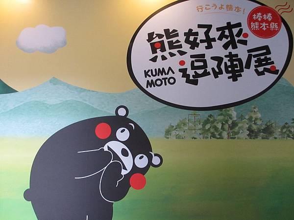 Kumamon展 (8).JPG