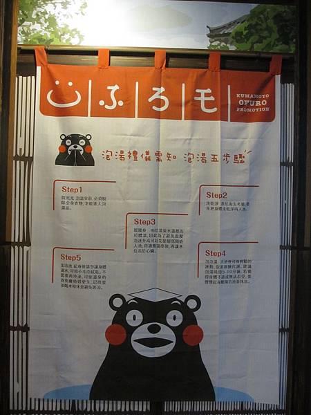 Kumamon展 (15).JPG