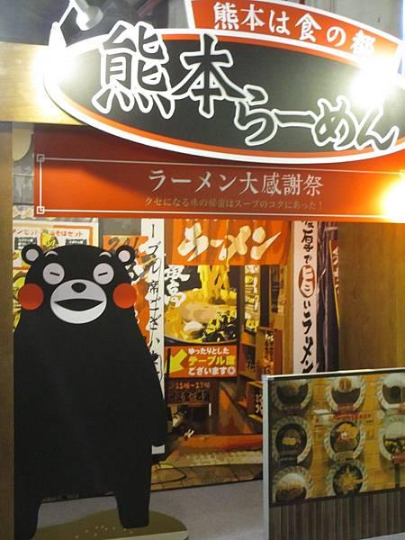 Kumamon展 (28).JPG