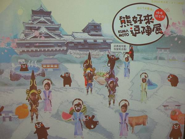 Kumamon展 (32).JPG