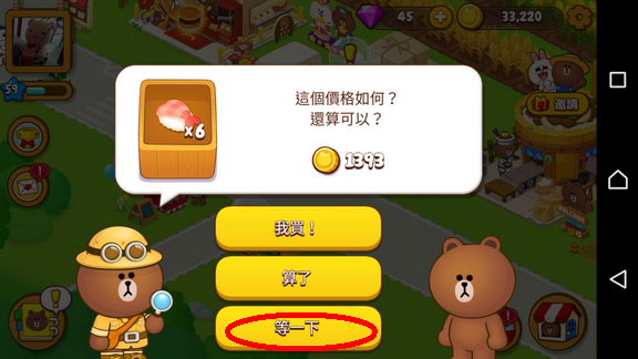 熊大偵探3.png