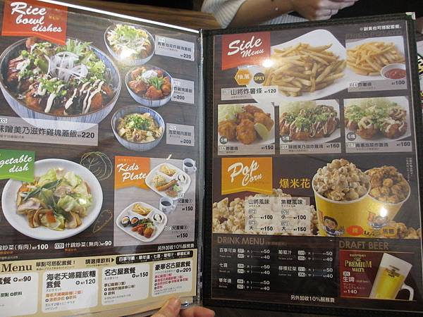 世界的山醬手羽先 (18).JPG