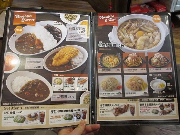 世界的山醬手羽先 (20).JPG