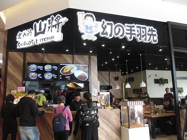 世界的山醬手羽先 (22).JPG
