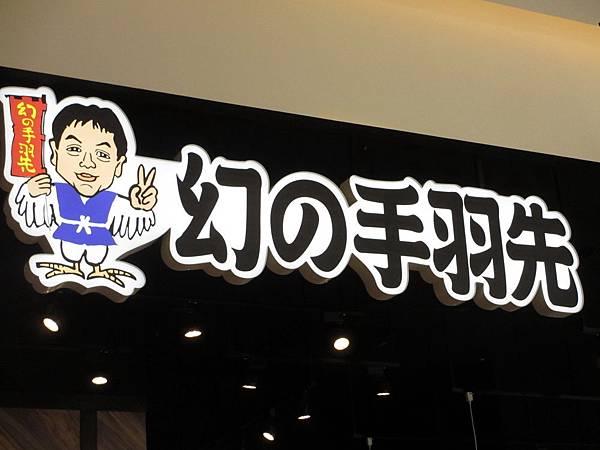 世界的山醬手羽先 (23).JPG