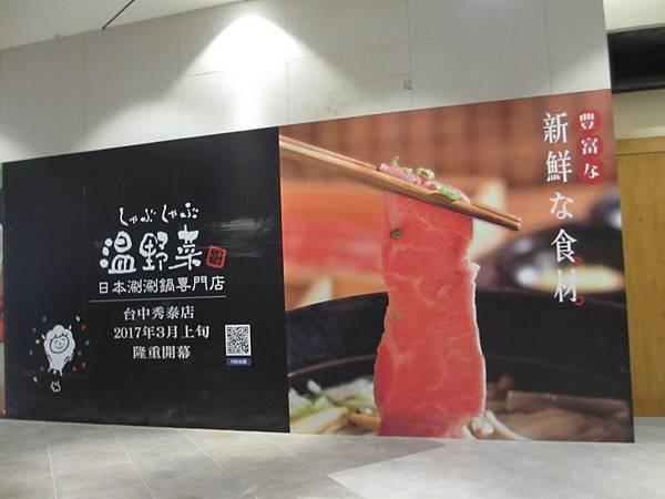 世界的山醬手羽先 (32).JPG