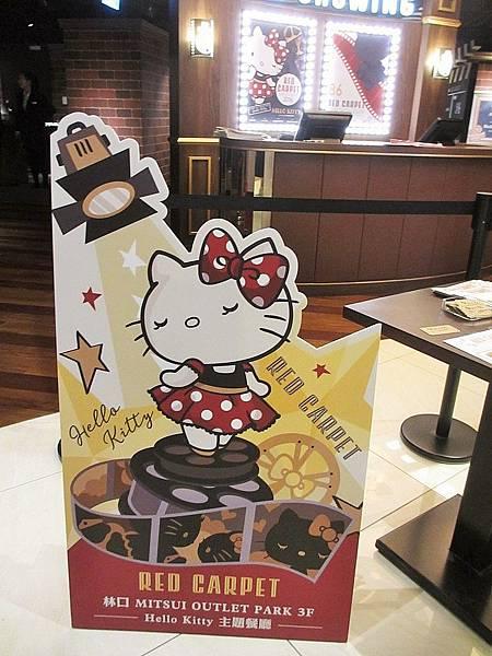 Hello Kitty Red Carpet (10).JPG