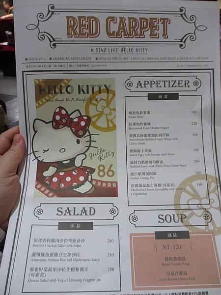 Hello Kitty Red Carpet (31).JPG