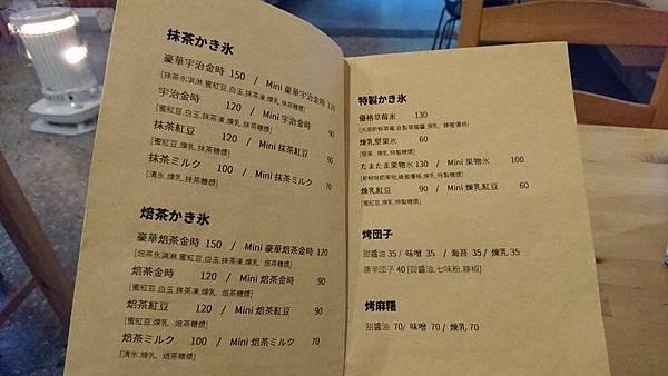 Tamatama慢食堂 (3).JPG